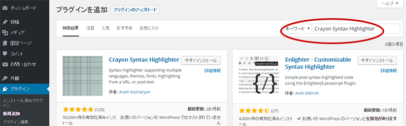 Crayon Syntax Highlighter導入