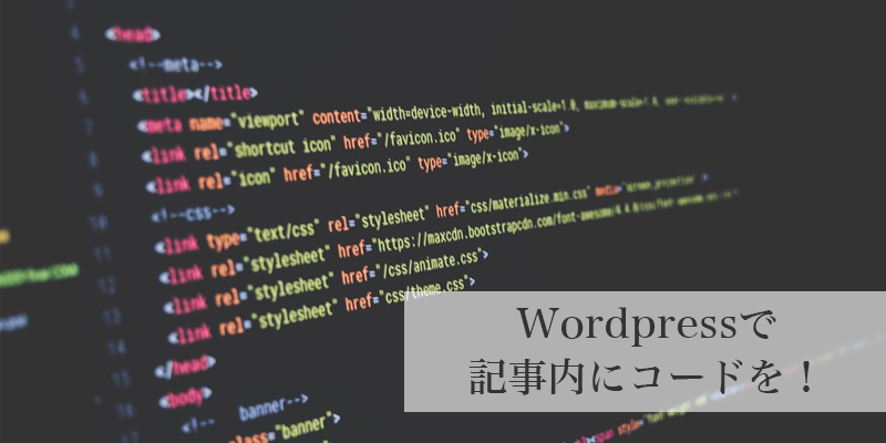 Wordpressの記事内でコードを表示させる