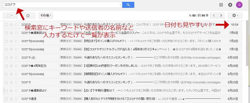 Gmailの検索機能