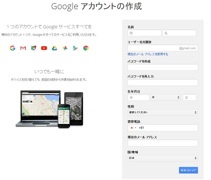 Googleアカウント登録情報入力