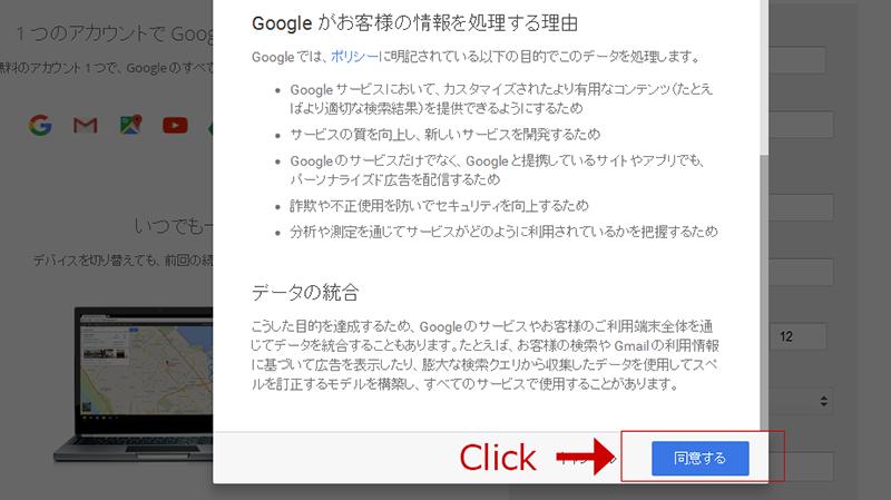 Googleアカウント作成の確認