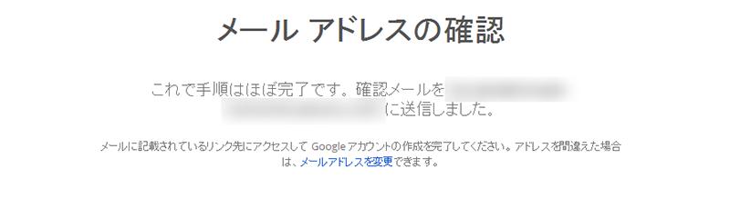 Googleからのアカウント作成確認メール送信