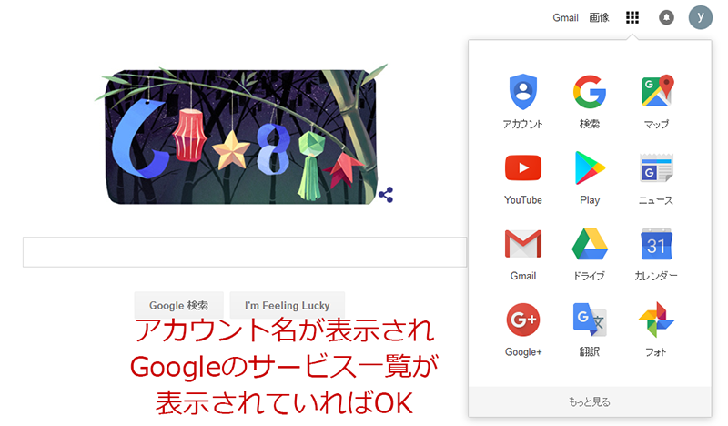 Googleアカウント登録完了