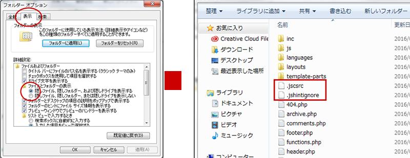 隠しファイル・フォルダの表示方法