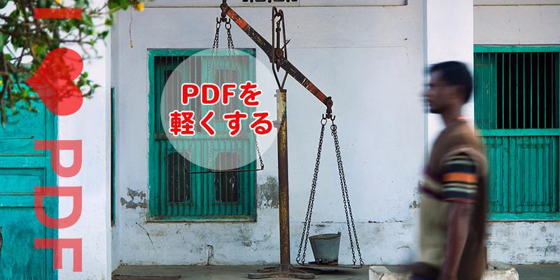 Phoshop&Illustratorで出力するPDFを軽く保存する設定方法
