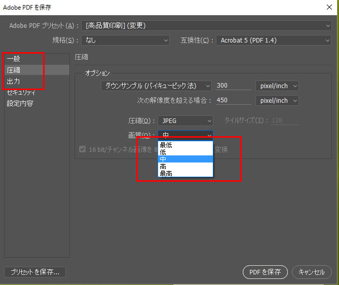 PhotoshopでPDFを軽く保存する設定方法