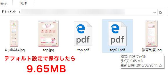 PDFファイルサイズ比較
