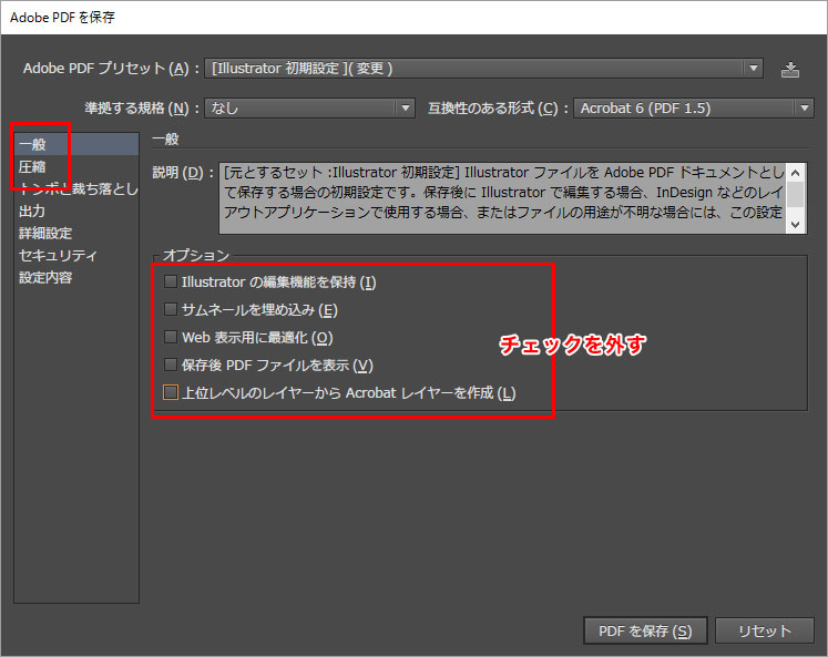 IllustratorでPDFを軽く保存する設定方法