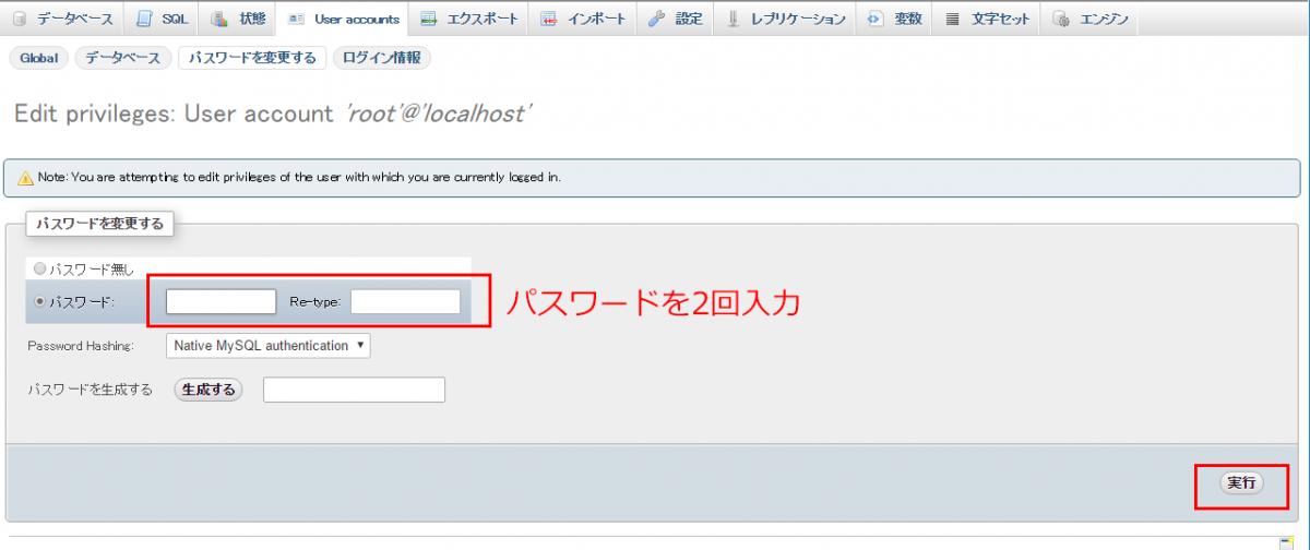 phpMyAdminのパスワード設定4