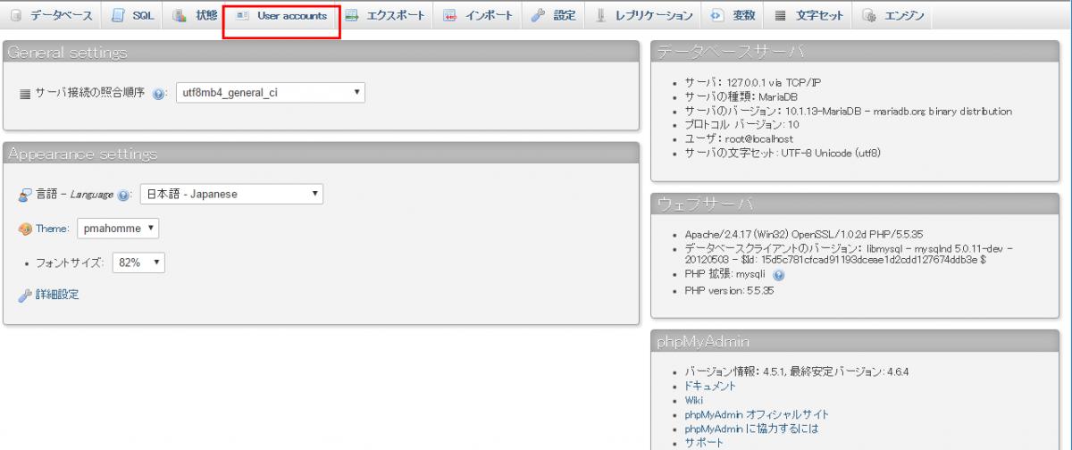 phpMyAdminのパスワード設定1