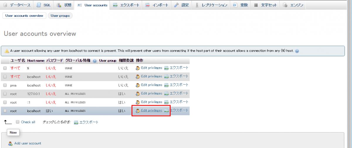phpMyAdminのパスワード設定2