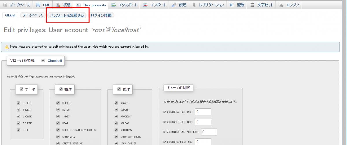 phpMyAdminのパスワード設定3