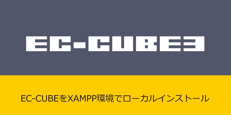 ECCUBE3をXAMPP環境でローカルインストールする手順