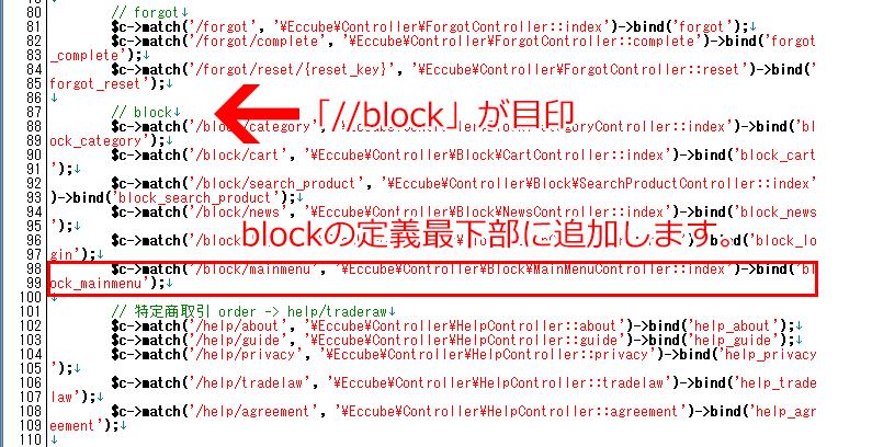 ECCUBE3構成ファイルよりコントローラーを登録