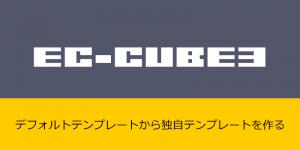 ECCUBE3でデフォルトテンプレートから独自テンプレートを作る方法