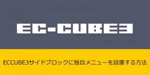 ECCUBE3サイドブロックに独自メニューを設置する方法